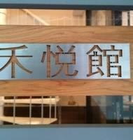 臺南--禾悅館民宿 雙人房A(202)