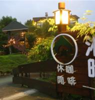 湘晴花園渡假別墅